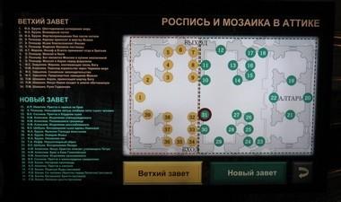 Исаакиевский собор. Интерактивное табло