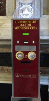 Исаакиевский собор. Автомат для сувенирных жетонов