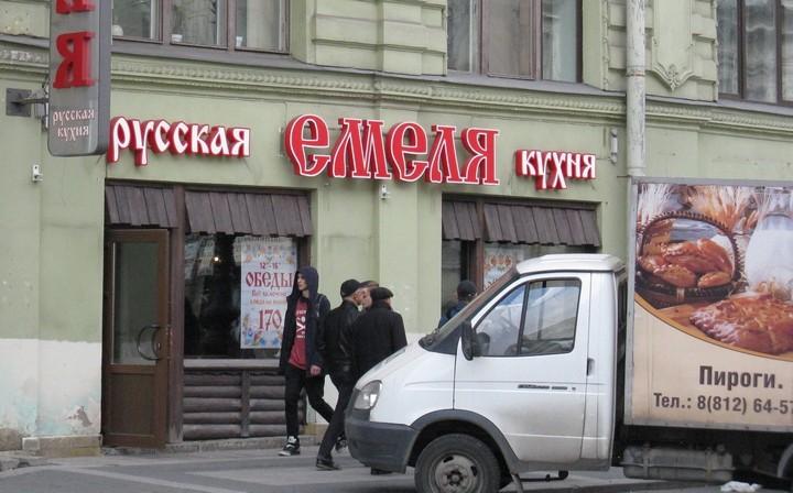 Ресторан русской кухни Емеля