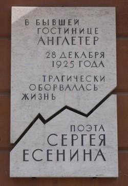 Памятная доска на Англетер. Сергей Есенин