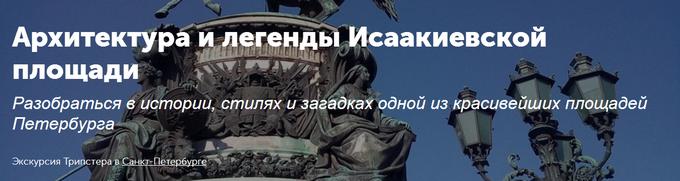 Архитектура и легенды Исаакиевской площади