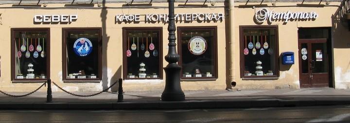 Кафе-кондитерская Север-Метрополь