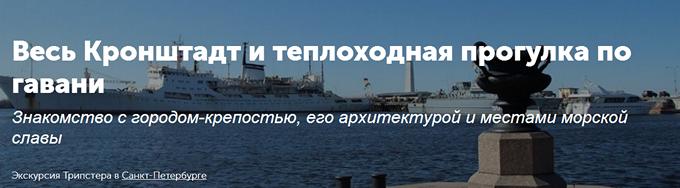 Kronstadt-teploch-exkurs