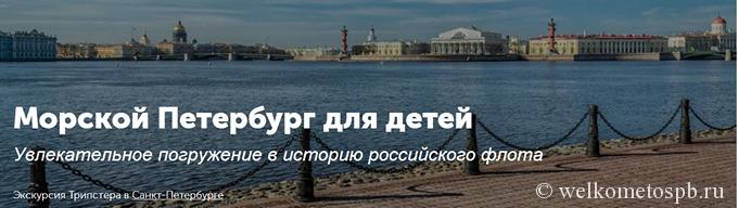 Morskoj-Peterburg-dlya-detej