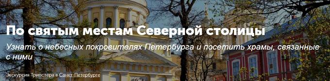 Svjatye-mesta