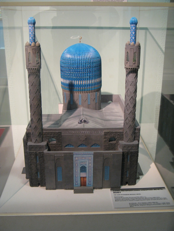 Соборная мечеть в Петербурге