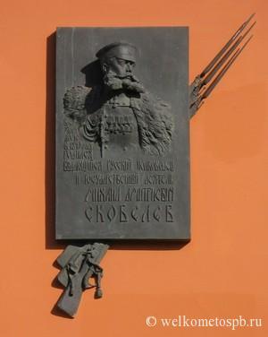 Генерал М. Д. Скобелев