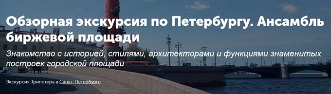 Ансамбль Биржевой площади