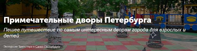 Примечательные дворы Петербург