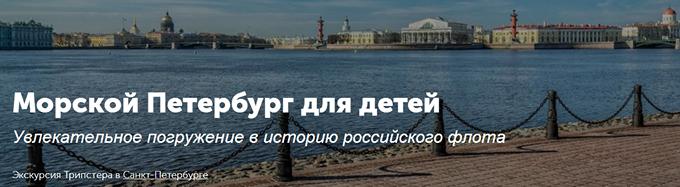 Морской Петербург для детей
