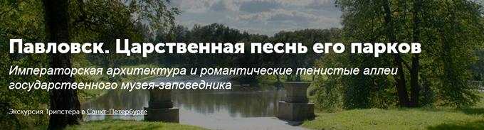 Павловск. Царственная песнь его парков