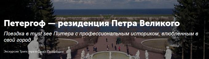 Петергоф — резиденция Петра Великого
