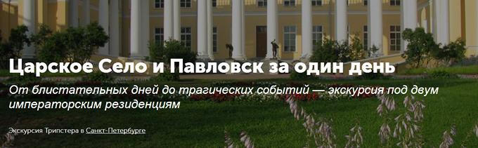 Царское Село и Павловск за один день
