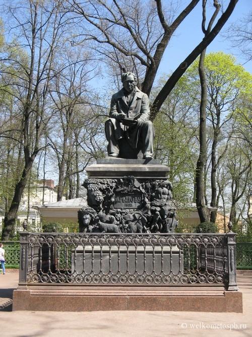 Памятник И.А. Крылову