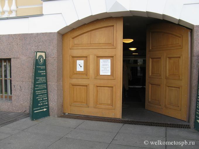 Вход в Главный штаб