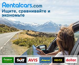 Баннер RentalCars