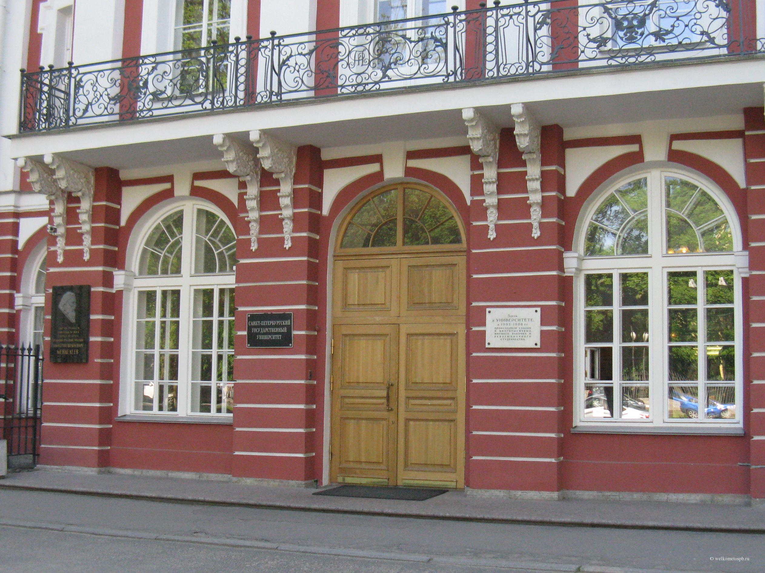 Музей Менделеева (СпбГУ)