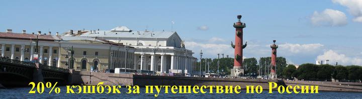 Баннер Кэшбэк