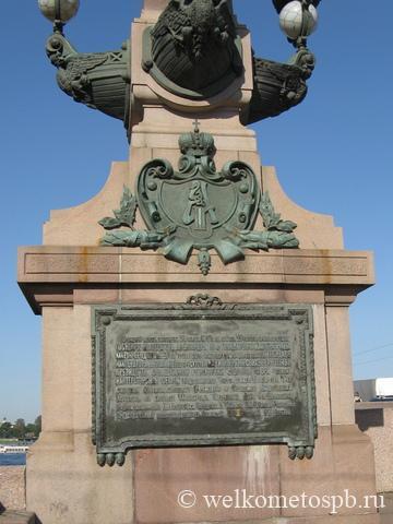 Памятная доска на обелиске Троицкого моста